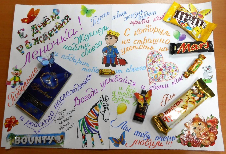Плакат из конфет маме на день рождения своими руками 1081